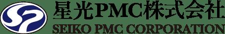 星光PMC株式会社