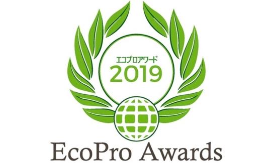 第2回 エコプロアワード 奨励賞受賞(※1)