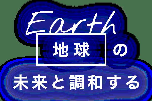 地球の未来と調和する